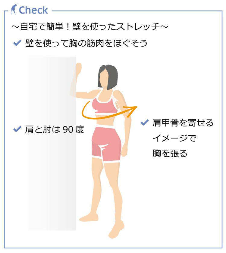 胸のストレッチの方法