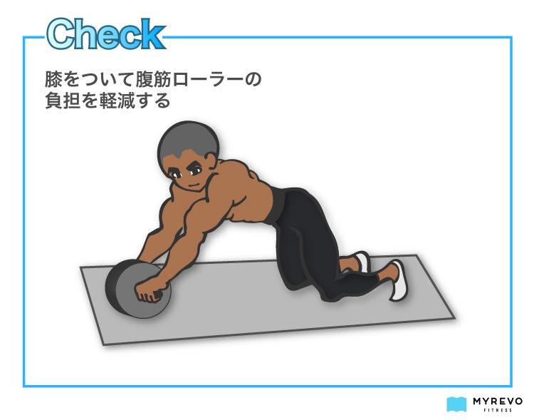 膝をついて腹筋ローラーの負荷を軽減する