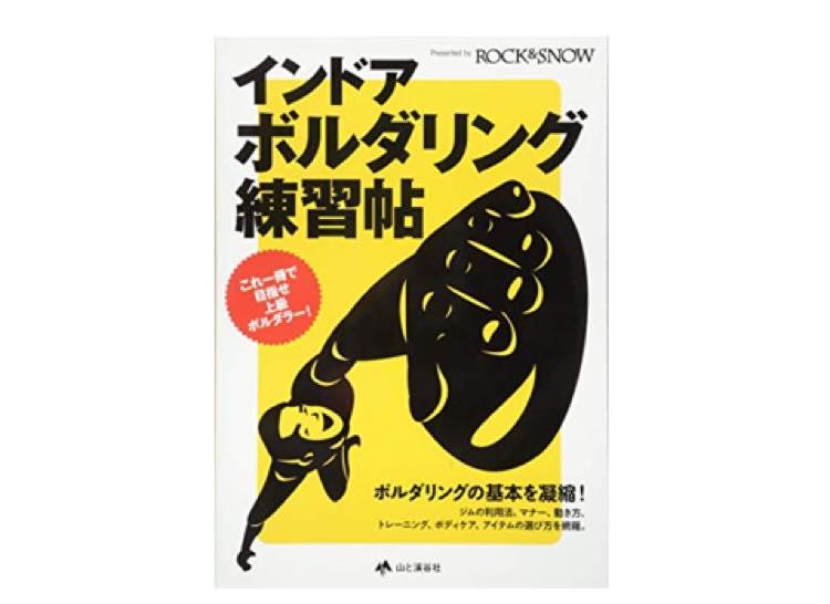 インドア・ボルダリング練習帖 (RS Books)