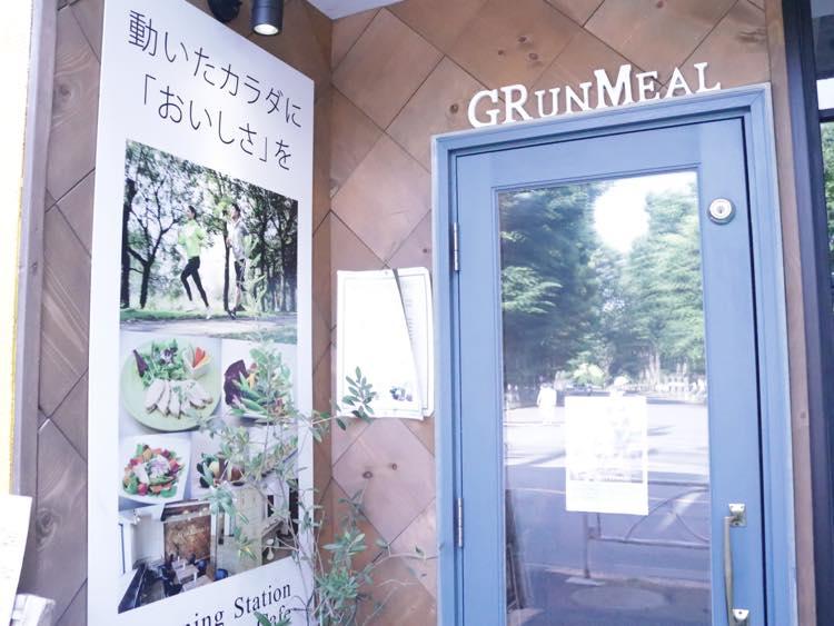 グランミールの入り口