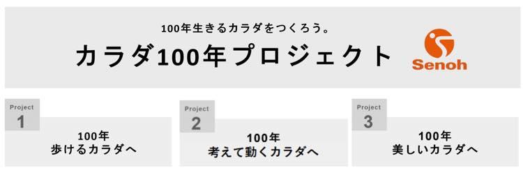 カラダ100年プロジェクト3本柱