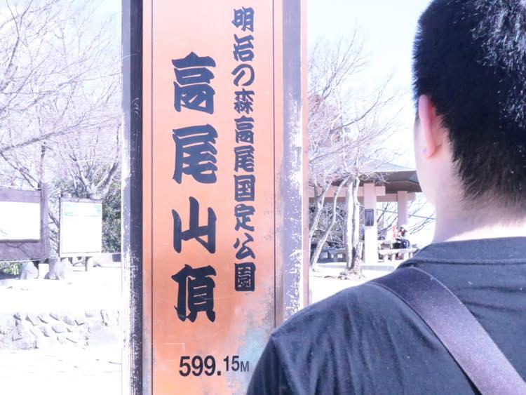 山頂についた石田