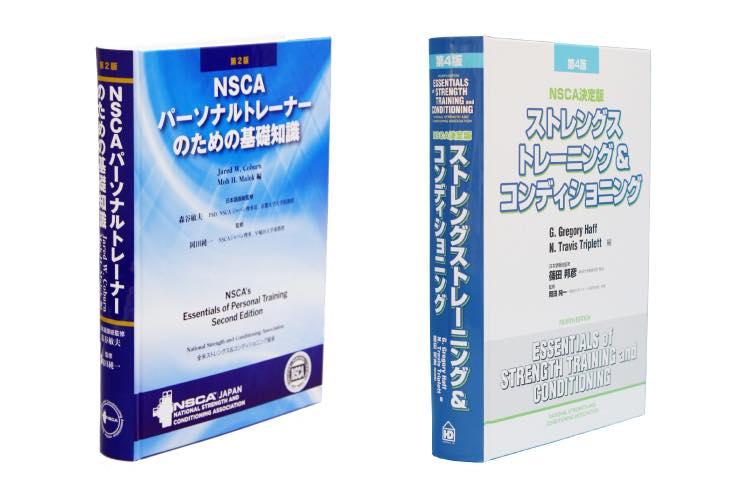 NSCAジャパン教材
