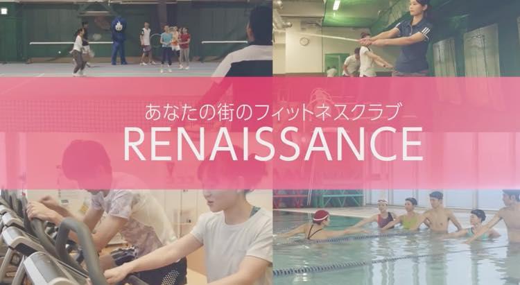 RENAISSANCE(ルネサンス)