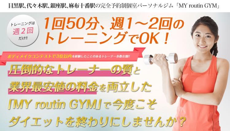 パーソナルジム MY routin GYM 目黒店