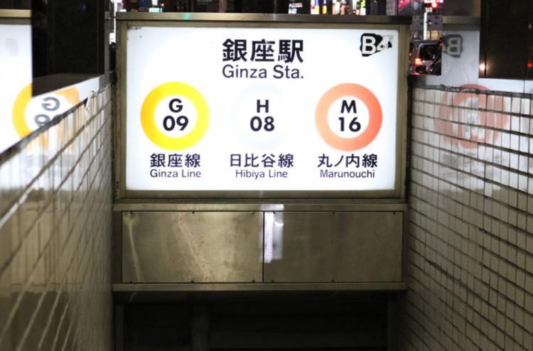 銀座駅の出口
