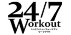 24-7ワークアウト240-120