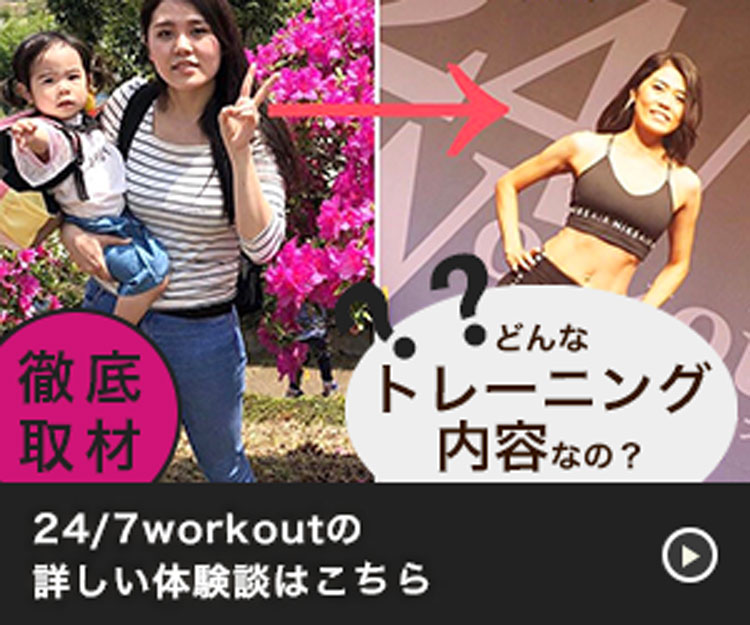 247workout体験記事遷移バナー