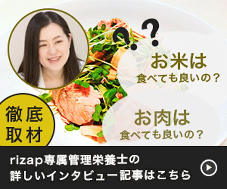 rizap食事指導詳細記事遷移バナー
