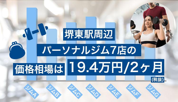 堺東駅周辺のパーソナルジム相場価格