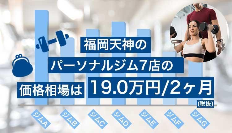 博多福岡天神エリアのパーソナルジム価格相場
