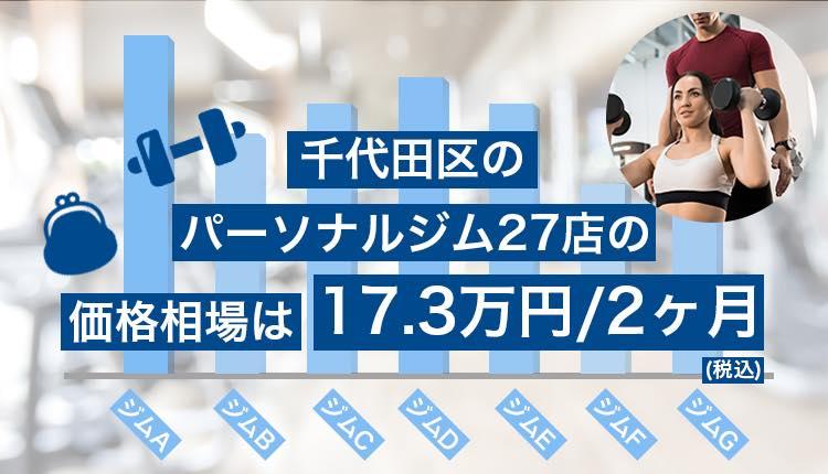 千代田区エリアのパーソナルナルジムの価格相場