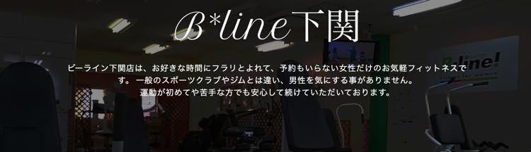B* line! 下関