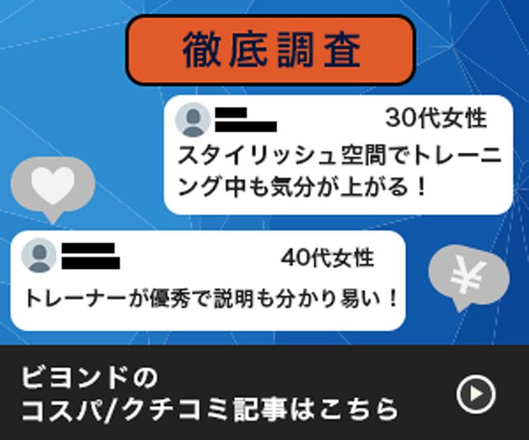 beyond口コミ記事遷移バナー