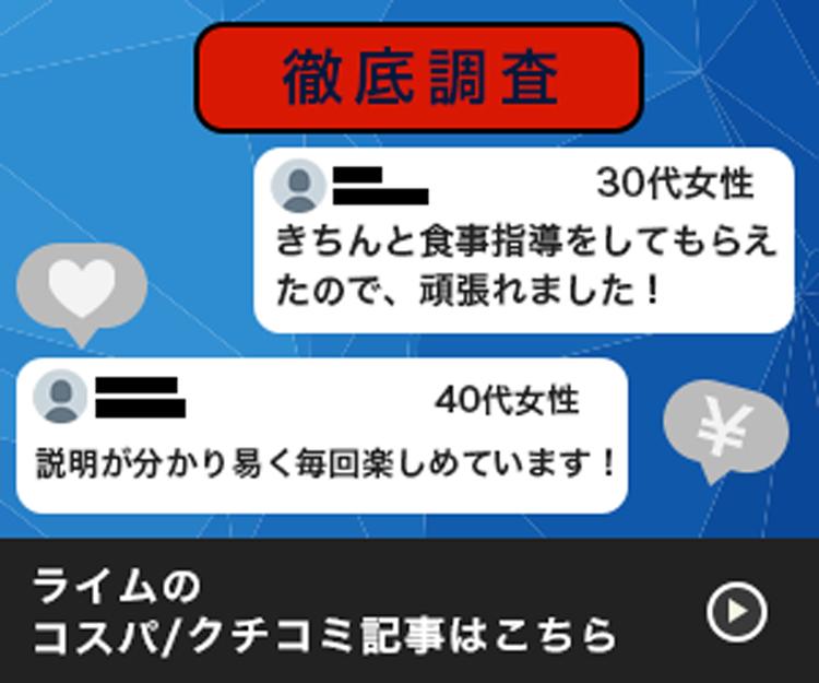 lime口コミ記事遷移バナー