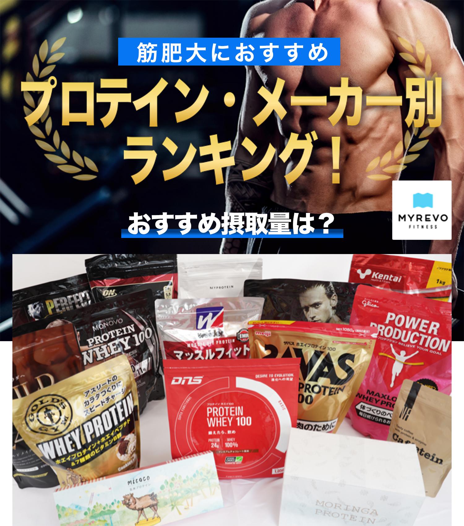 プロテイン タンパク質 多い タンパク質含有量の多いプロテイン5選 ...