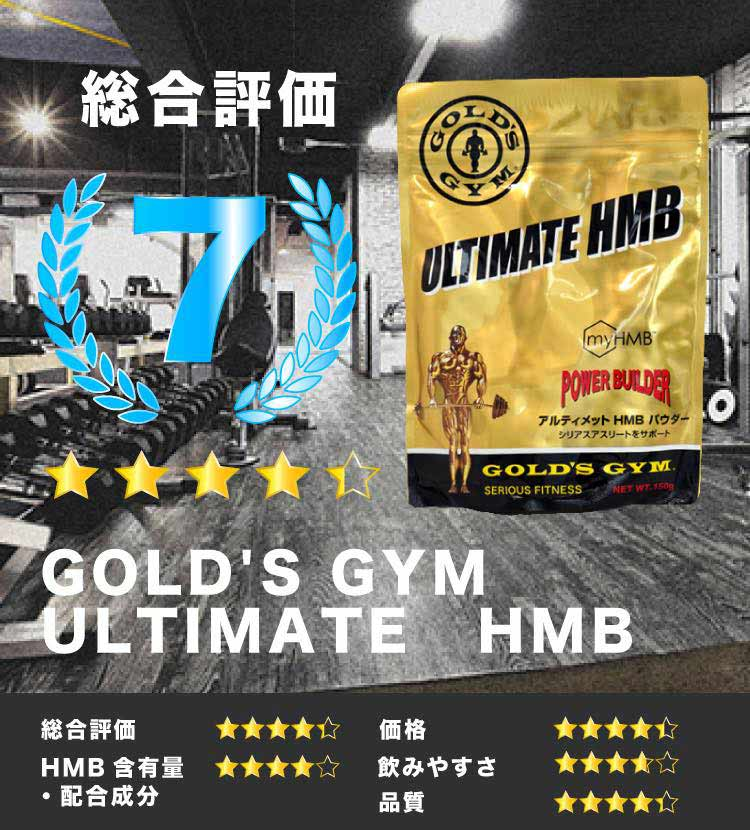 GOLD'S GYM ULTIMATE  HMB